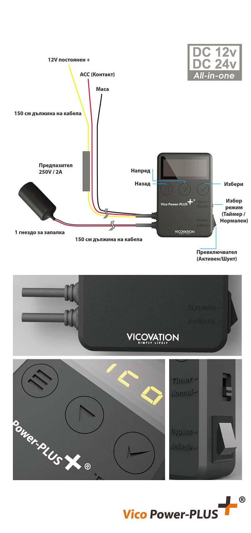 vico-power-plus-specifikacii4