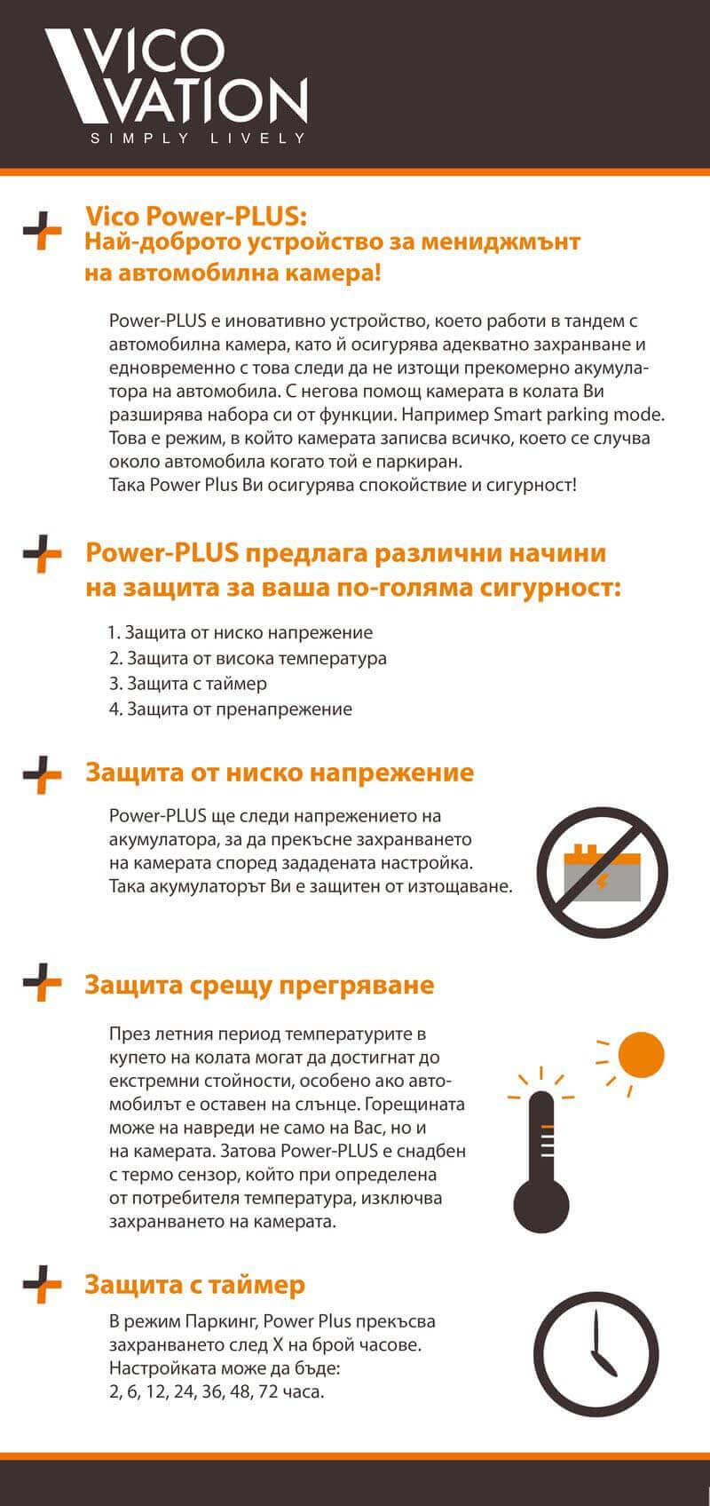 vico-power-plus-specifikacii1