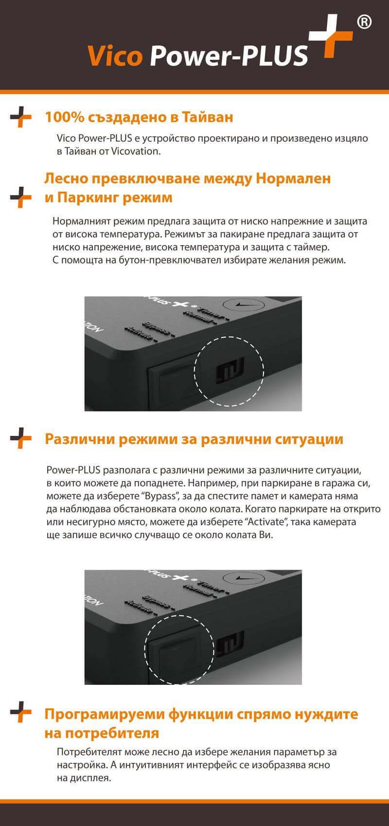 vico-power-plus-specifikacii3
