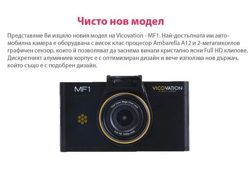 видеорегистратор vico-mf1