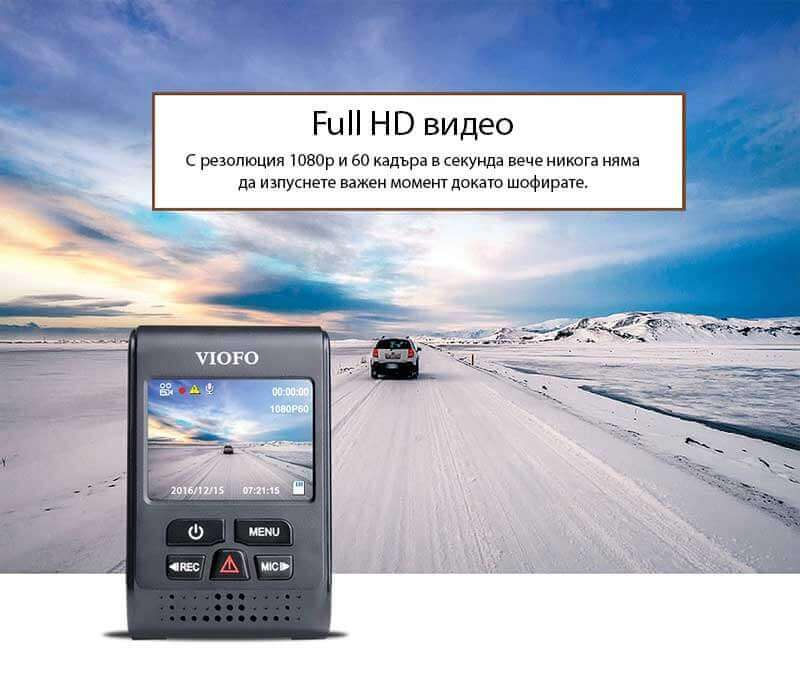 Видеорегистратор VIOFO А119