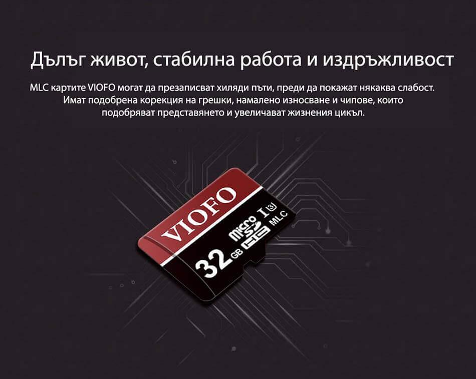 MicroSD карта памет VIOFO за видеорегистратор