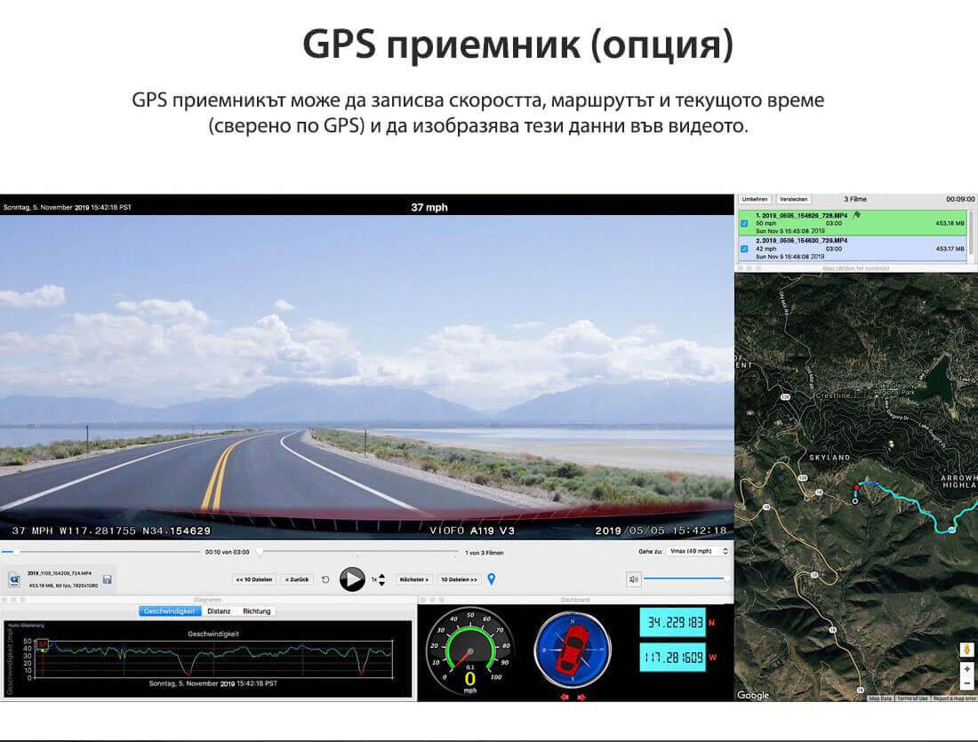 GPS приемник за видеорегистратор VIOFO A119